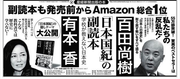 日本国紀副読本広告_R.jpg